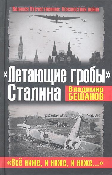 Летающие гробы Сталина Все ниже и ниже и ниже
