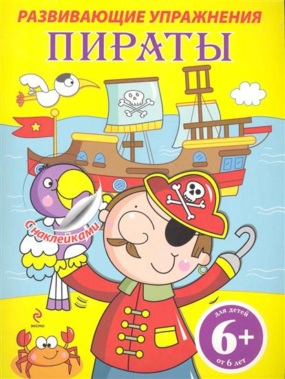 Пираты Развивающие упражнения с наклейками