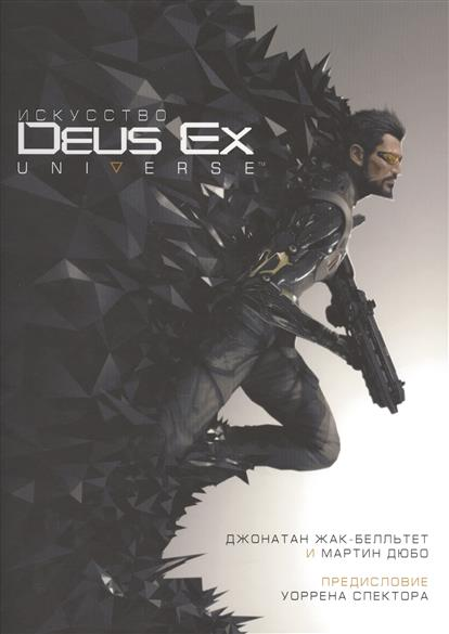 Искусство Deus Ex. Universe