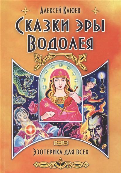 Клюев А. Сказки эры Водолея