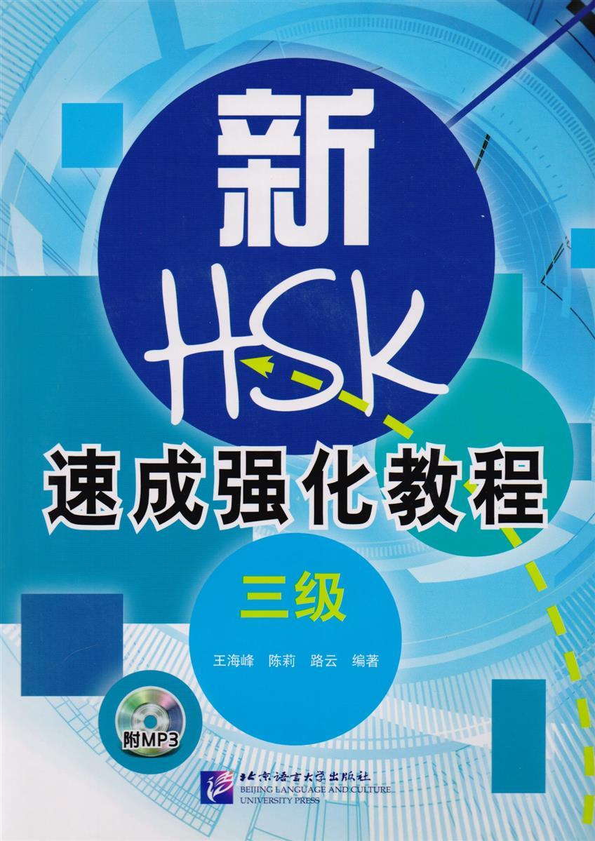 Wang Haifeng A Short Intensive Course of New HSK L3 - Book&CD / Интенсивный курс подготовки к обновленному экзамену HSK. Уровень 3 (+CD) (на китайском языке) цена