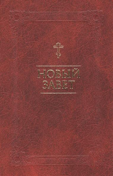 Плюснин А. (ред.) Новый Завет новый завет в изложении для детей четвероевангелие
