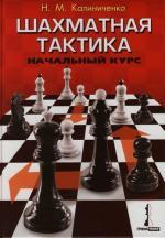 Калиниченко Н. Шахматная тактика Начальный курс калиниченко н м королевский гамбит