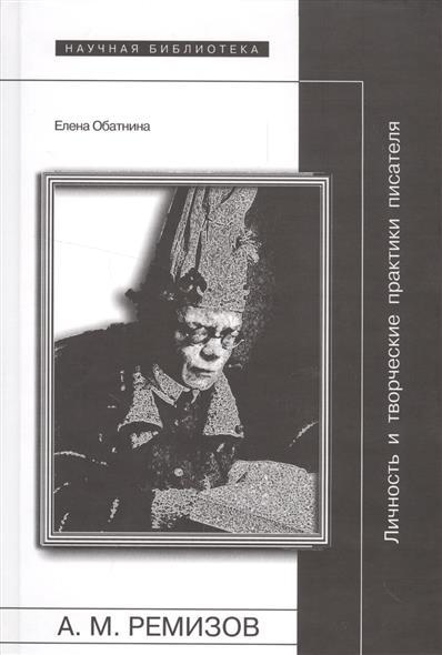 А.М. Ремизов. Личность и творческие практики писателя