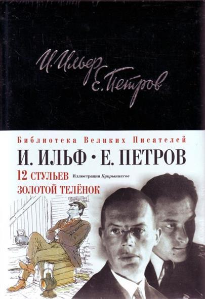 Ильф И., Петров Е. 12 стульев Золотой теленок 1с паблишинг аудиокнига ильф и петров е 12 стульев
