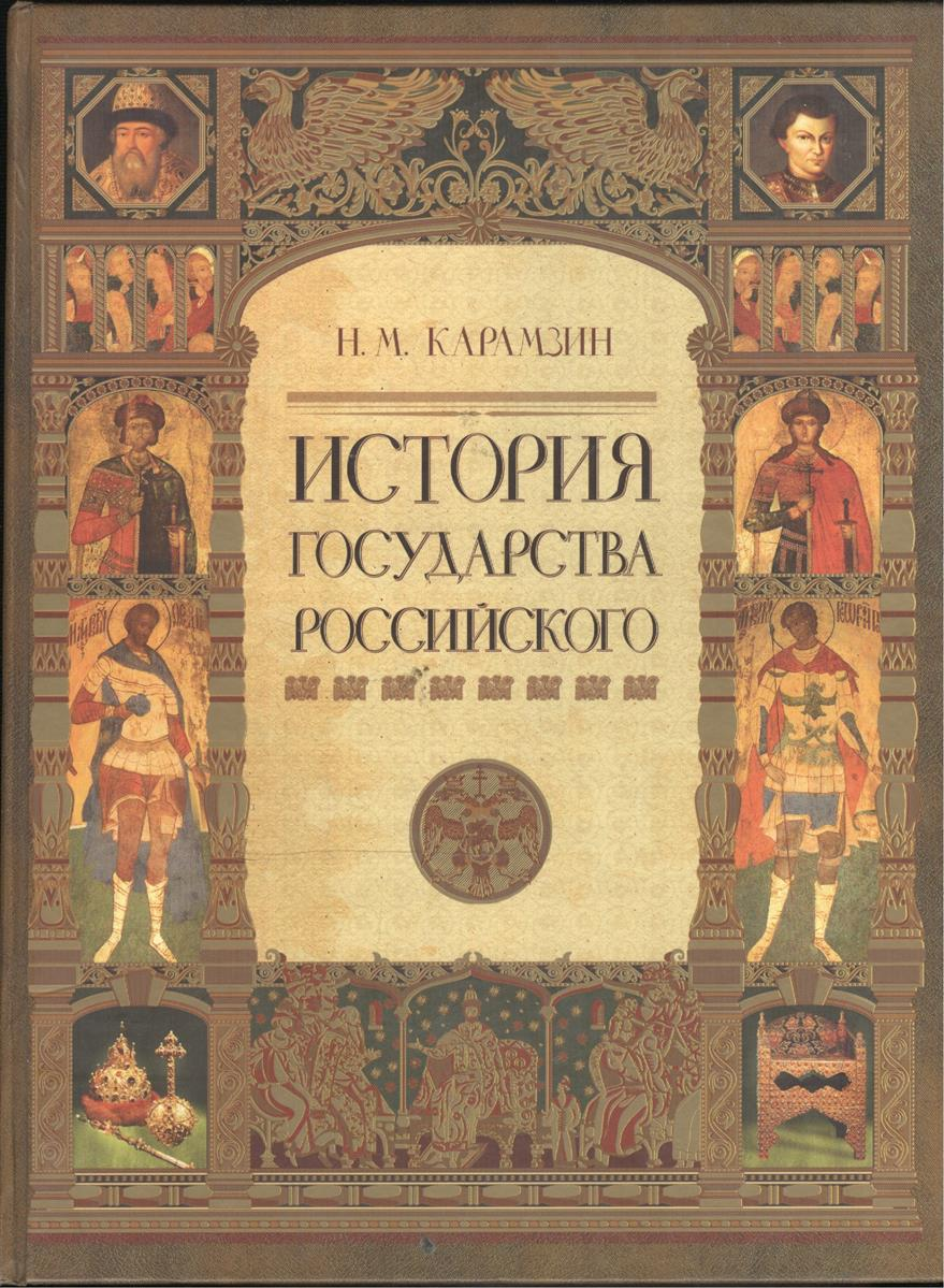 История гос-ва Российского