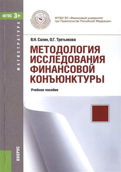Книга Методология исследования финансовой конъюнктуры. Салин В., Третьякова О.