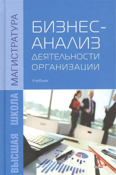 Усенко Л. (ред.) Бизнес-анализ деятельности организации. Учебник звонова е ред организация деятельности центрального банка учебник