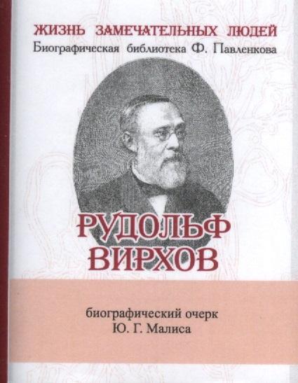 Рудольф Вирхов. Его жизнь, научная и общественная деятельность. Биографический очерк (миниатюрное издание)