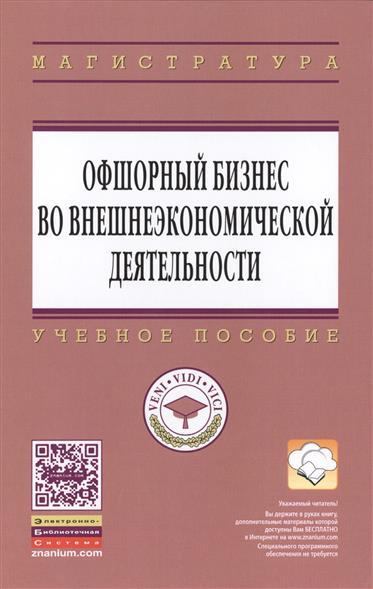 Костюнина Г.: Офшорный бизнес во внешнеэкономической деятельности. Учебное пособие
