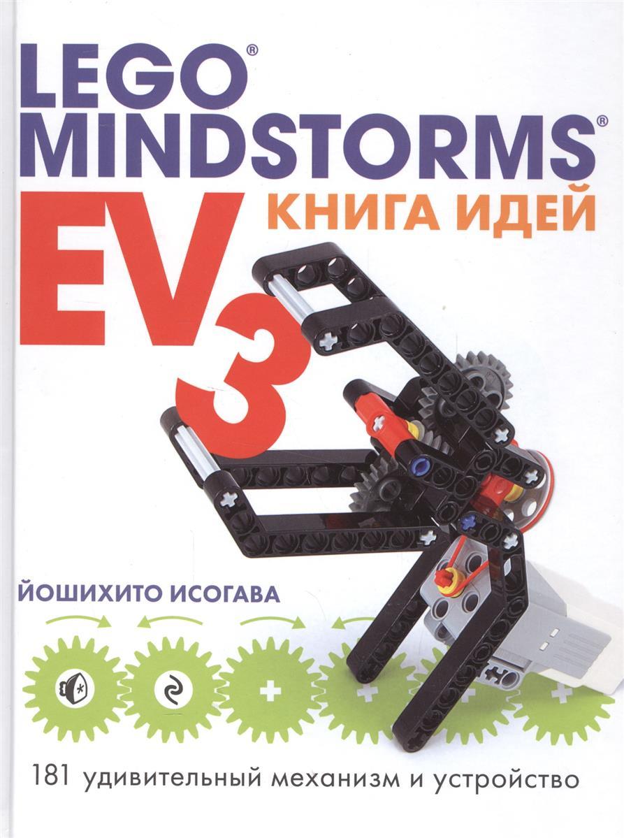 Исогава И. Книга идей Lego Mindstorms EV3. 181 удивительный механизм и устройство большая книга lego mindstorms ev3