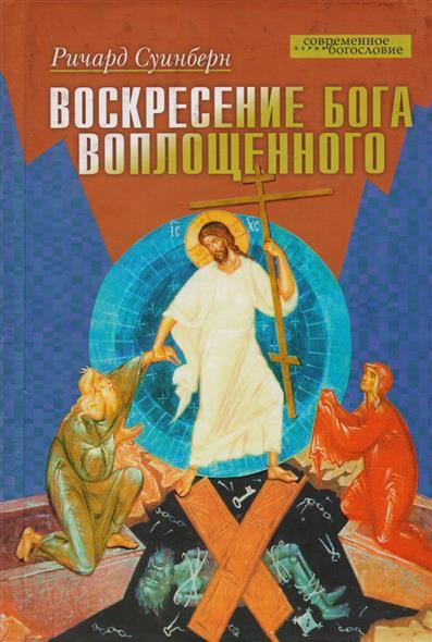 Суинберн Р. Воскресение Бога Воплощенного воскресение бога воплощенного