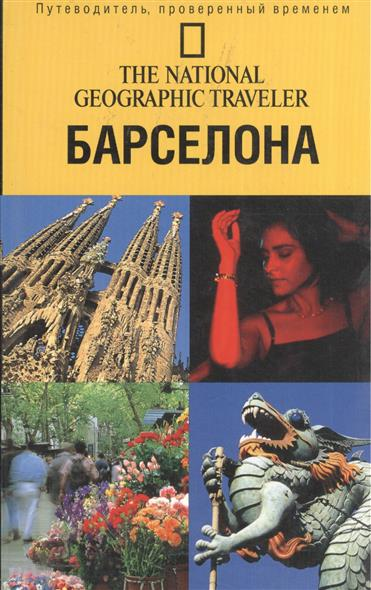 Симонс Д. Путеводитель Барселона