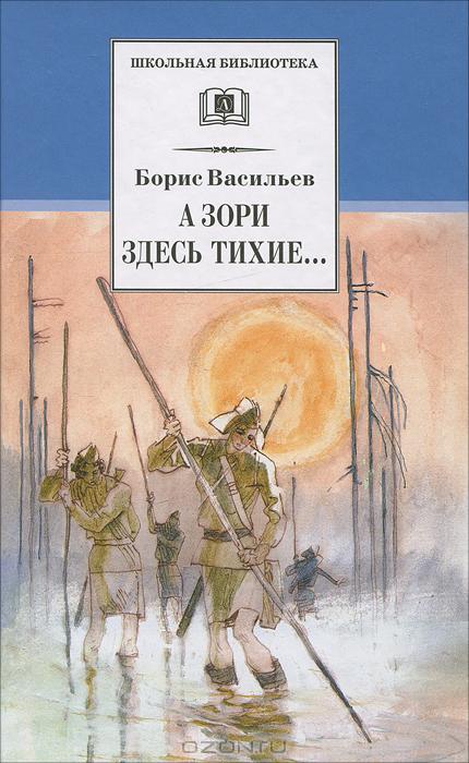 Васильев Б. А зори здесь тихие pc 220 б у