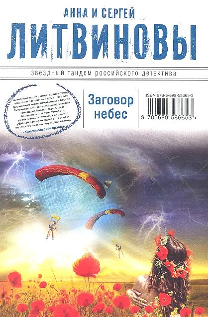 Литвинова А., Литвинов С. Заговор небес литвинова а литвинов с заговор небес