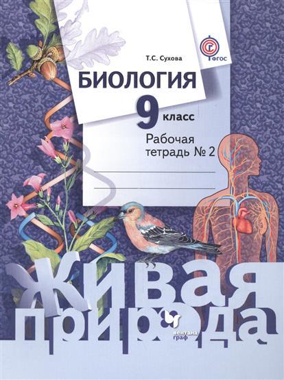 Биология. 9 класс. Рабочая тетрадь №2 для учащихся общеобразовательных организаций