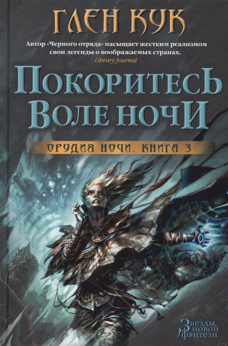 Кук Г. Орудия Ночи: Книга 3. Покоритесь воле Ночи джиган – дни и ночи cd