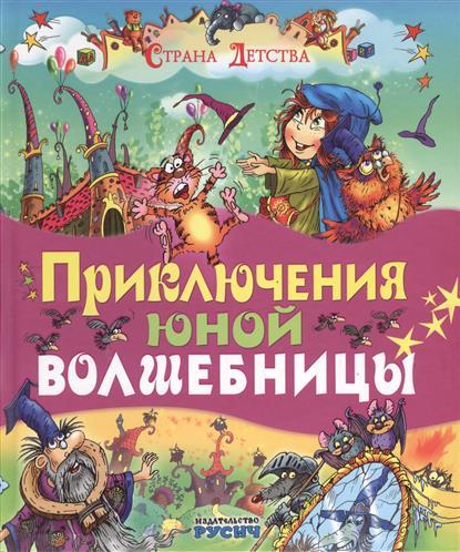 Агинская Е. Приключения юной волшебницы
