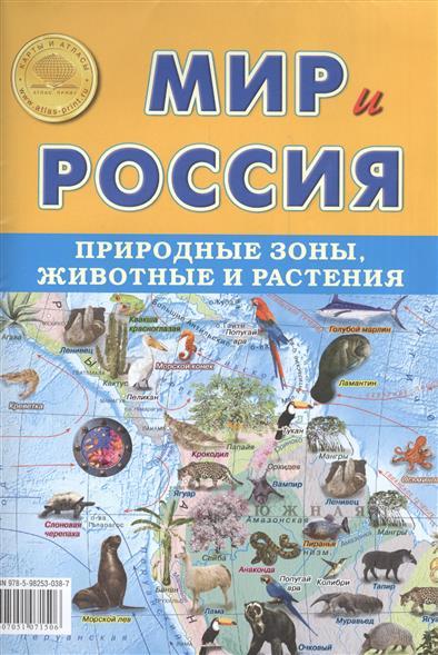 Мир и Россия. Природные зоны, животные и растения азбукварик животные и растения 01409 1