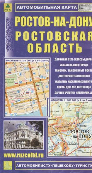 Автомобильная карта Ростовская обл. Ростов-на-Дону