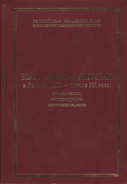 Власть, общество и реформы в России в XIX - начале XX века: исследования, историография, источниковедение