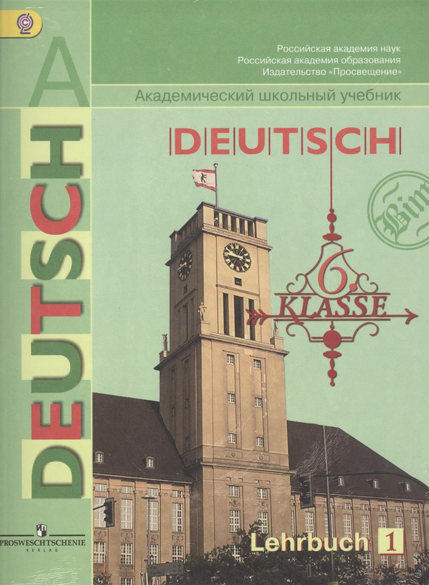 Бим И. DEUTSCH. Немецкий язык. 6 класс. Учебник для общеобразовательных учреждений. В 2-х частях (комплект из 2-х книг)