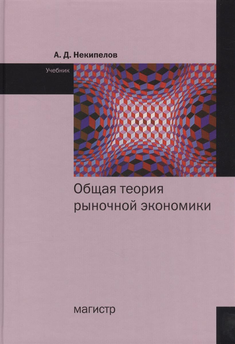 Общая теория рыночной экономики. Учебник