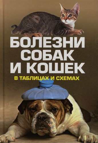 Болезни собак и кошек в таблицах и схемах