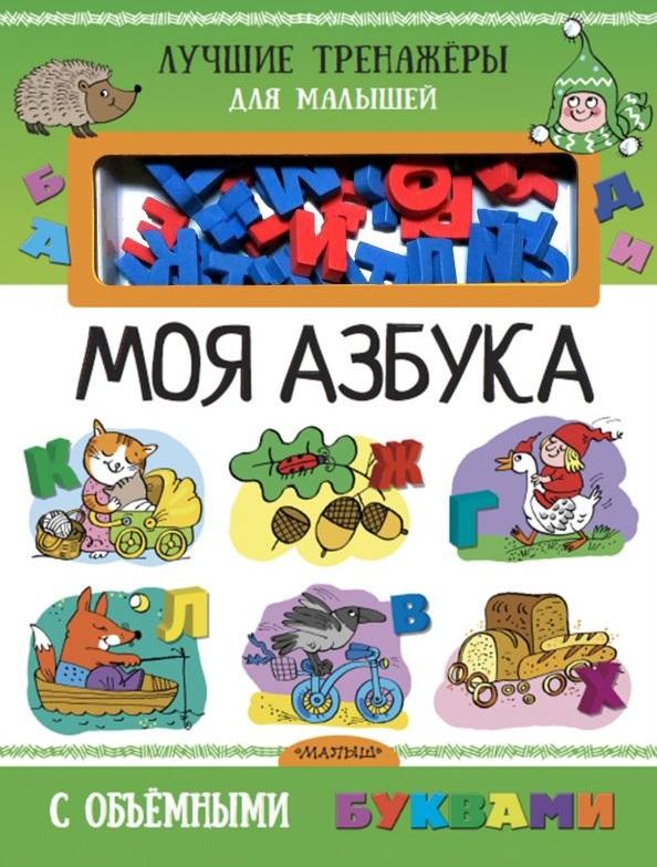 Шутюк Н. (ред.) Моя азбука с объемными буквами. Лучшие тренажеры для малышей тренажеры