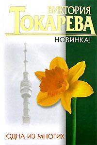 Токарева В. Одна из многих токарева в с аудиокн токарева этот лучший из миров