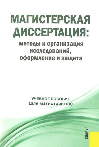 Магистерская диссертация: методы и организация исследований, оформление и защита