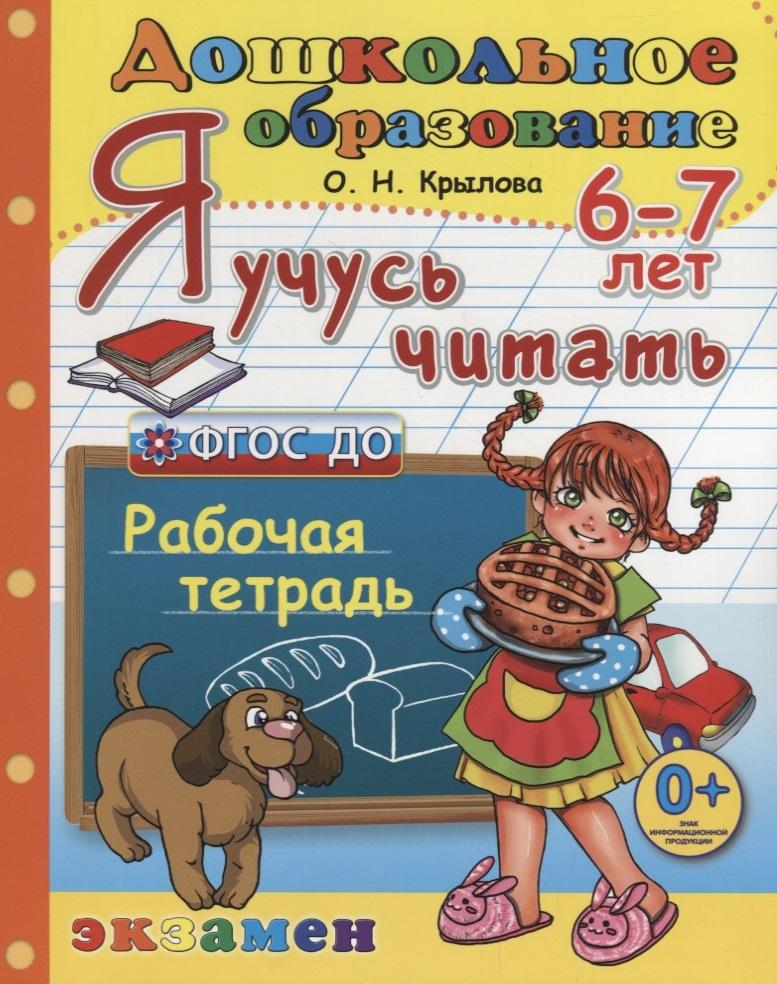 Крылова О. Я учусь читать. 6-7 лет. Рабочая тетрадь крылова о я учусь читать 6 лет