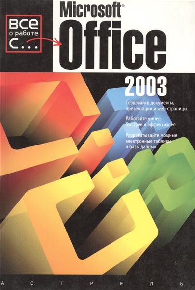 Все о работе с Microsoft Office 2003