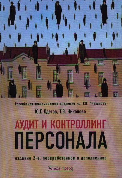 Одегов Ю., Никонова Т. Аудит и контроллинг персонала Учеб. канцелярия