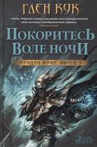Орудия Ночи: Книга 3. Покоритесь воле Ночи