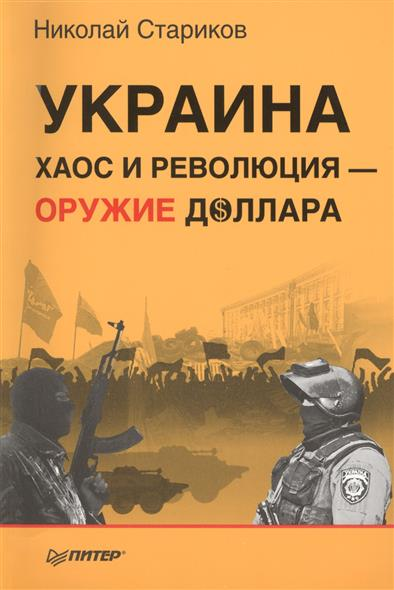 Стариков Н. Украина. Хаос и революция - оружие доллара украина вибратор ив101 цена