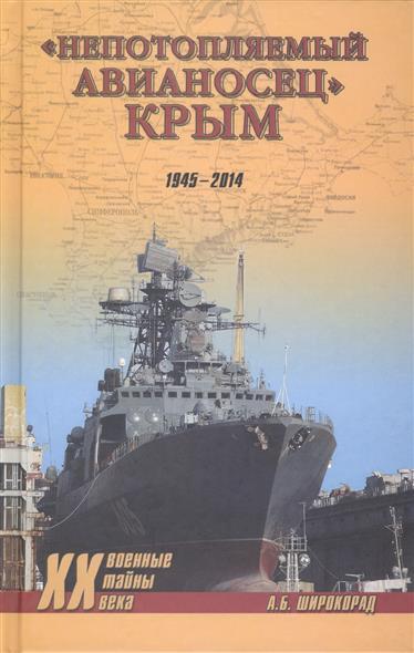 Широкорад А. Непотопляемый авианосец Крым. 1945-2014 jtc набор напильников 5 шт jtc k8052