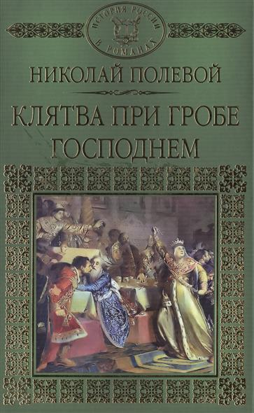 Клятва при Гробе Господнем. Русская быль XV века