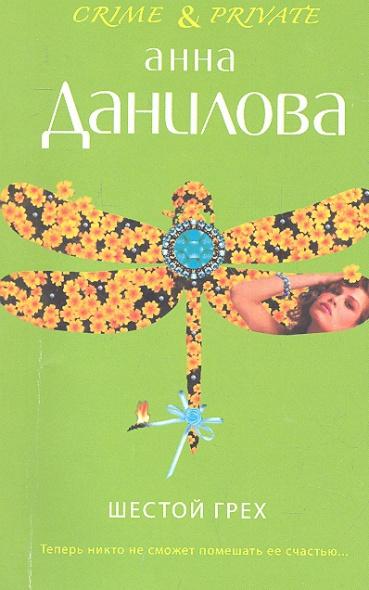 Данилова А. Шестой грех