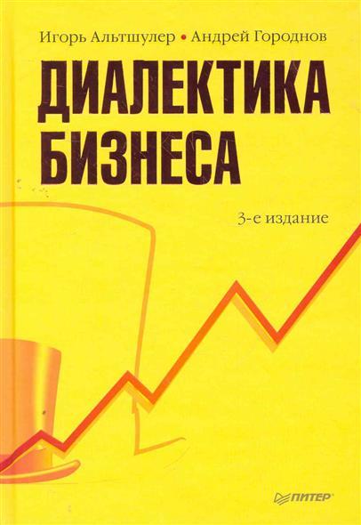Альтшулер И.: Диалектика бизнеса