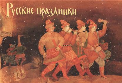 Русские праздники. Комплект открыток. Выпуск 2