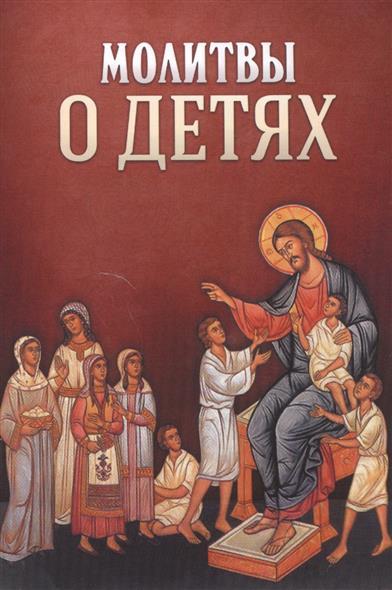 Плюснин А. (ред.) Молитвы о детях