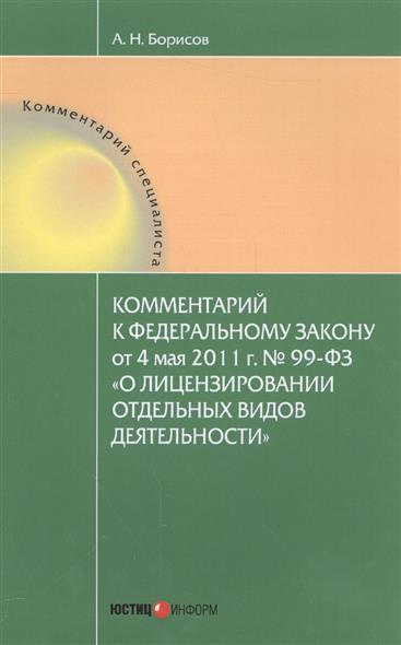 Комментарии к Федеральному закону от 4 мая 2011 г. № 99-ФЗ