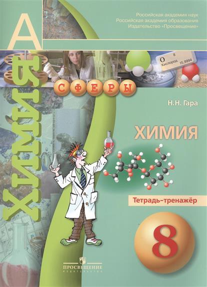 Гара Н. Химия. 8 класс. Тетрадь-тренажер. Пособие для учащихся общеобразовательных учреждений