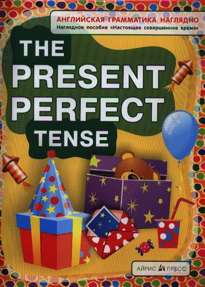Максименко Н. The Present Perfect Tense. Настоящее совершенное время. Наглядное пособие