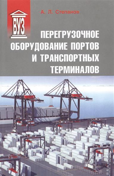 Степанов А. Перегрузочное оборудование портов и транспортных терминалов оборудование