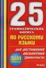 25 граммат. формул по рус. яз. для достижения абсолют. грамотн. 5-11 кл
