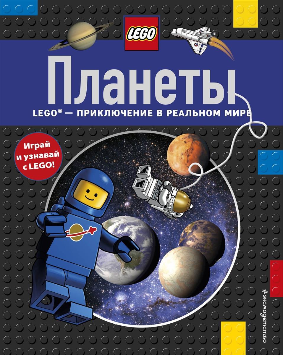 Лазарева Ю. (отв. ред.) Планеты