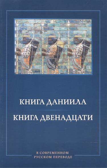Книга Даниила. Книга Двенадцати в современном русском переводе