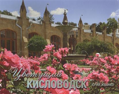 Жванко Ю. Цветущий Кисловодск. Фотоальбом
